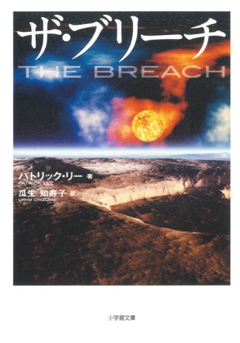 THE BREACH (小学館文庫)