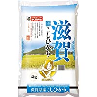 2020年産 【精米】おくさま印のおいしいお米 滋賀県産こしひかり 5kg