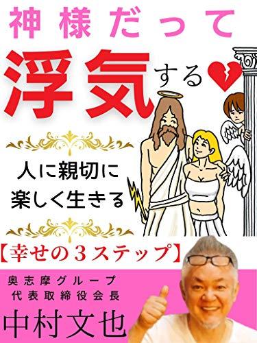 kamiamadatteuwakisuru: hitonisinnsetunitanosikuikirusiawasenosuri-suteppu (Japanese Edition)