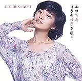 GOLDEN☆BEST 山口百恵 日本の四季を歌う