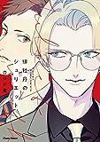緋牡丹のジュリエット【SS付き電子限定版】 (Charaコミックス)