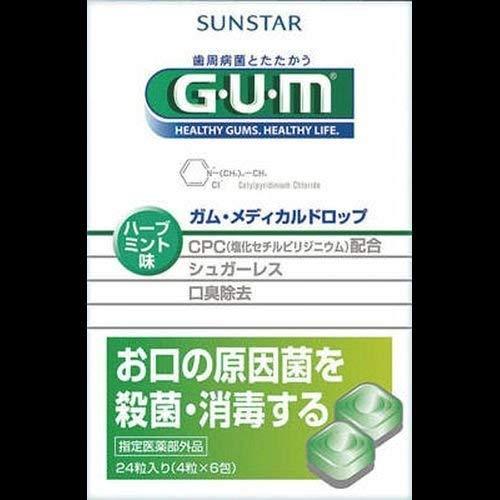 【まとめ買い】GUMメディカルドロップ ハーブミント味 ×2セット