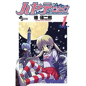 """ハヤテのごとく!(1) (少年サンデーコミックス)"""""""