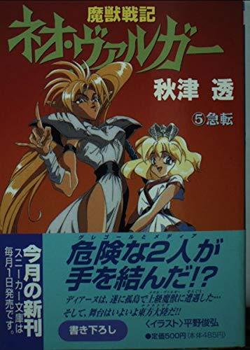 魔獣戦記ネオ・ヴァルガー〈5〉急転 (角川文庫―スニーカー文庫)の詳細を見る