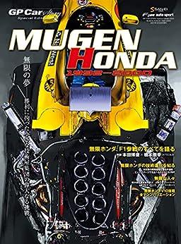 [三栄]のGP Car Story Special Edition 2021 MUGEN HONDA 1992-2000 GP CAR STORY特別編集