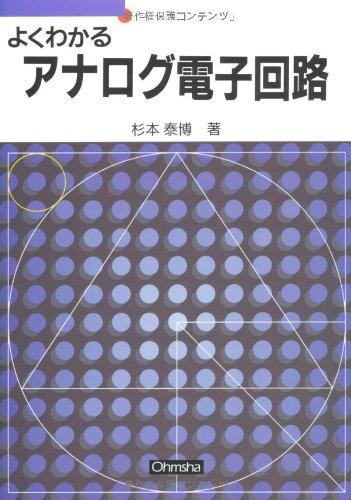よくわかるアナログ電子回路 (セメスタ学習シリーズ)