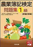 農業簿記検定問題集1級 原価計算編