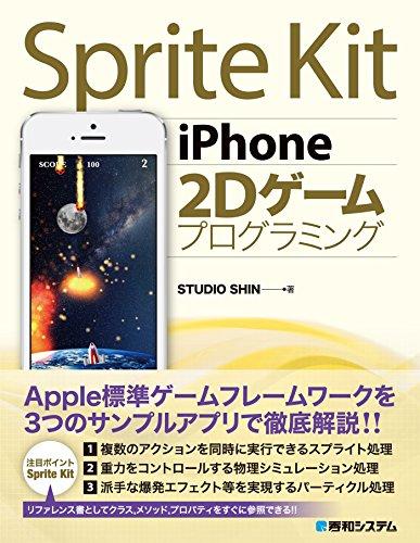 Sprite Kit iPhone 2Dゲームプログラミング