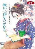 樋口一葉ものがたり〜上巻〜 ジュニアノンフィクション