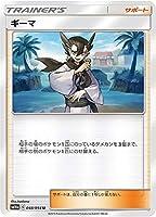 ポケモンカードゲーム SM10a 048/054 ギーマ サポート (U アンコモン) 強化拡張パック ジージーエンド