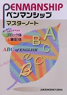 ペンマンシップマスターノート:はじめてのアルファベットブロック体&筆記体 (受験研究社)