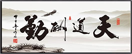 Visual Art Decor Inspirational Words Mural Home Wall Art Decor Hard Work Pays Off Chinese Calligraphy Motivation Quote for Office Wall Decoration (02 Black Floater Frame)