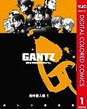 GANTZ カラー版 田中星人編 1 (ヤングジャンプコミックスDIGITAL)