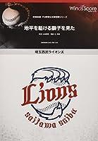 PBS010 吹奏楽譜<プロ野球公式球団歌シリーズ>埼玉西武ライオンズ 地平を駆ける獅子を見た