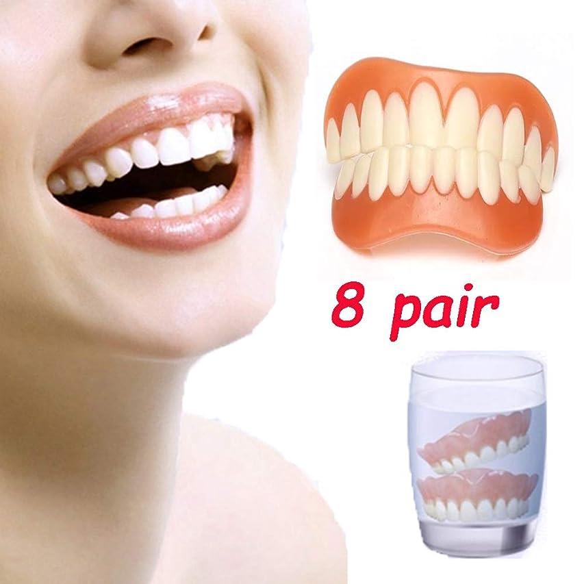 不一致疫病ホステス8ペア安全なインスタント笑顔の快適さ修正義歯貼り付け偽の歯化粧品突き板歯カバー美容ツール(下+上)