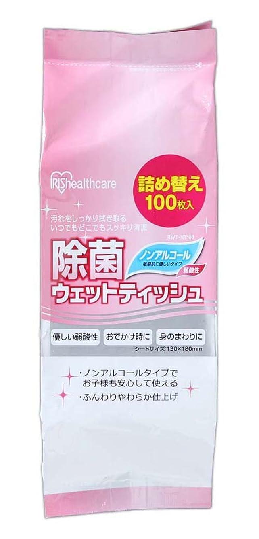 電話する匿名十分なアイリスオーヤマ 除菌ウェットティッシュ ノンアルコール 詰め替え 100枚入り RWT-NT100