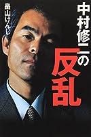 中村修二の反乱 (文芸シリーズ)