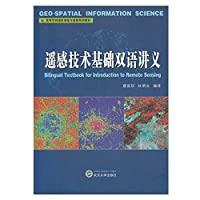 Remote sensing technology based bilingual handouts(Chinese Edition)