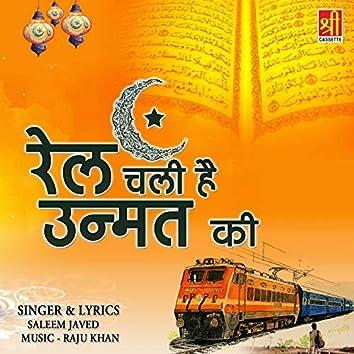 Rail Chali Hai Unmat Ki