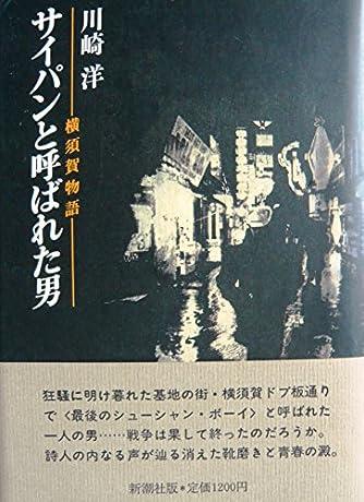 サイパンと呼ばれた男―横須賀物語