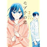 モブ子の恋 2巻 (ゼノンコミックス)