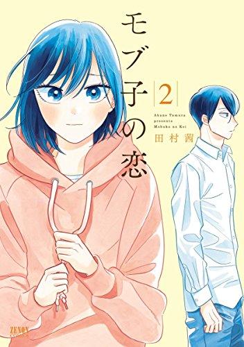 モブ子の恋 2巻 (ゼノンコミックス)の詳細を見る