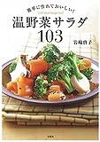 簡単に作れておいしい! 温野菜サラダ103
