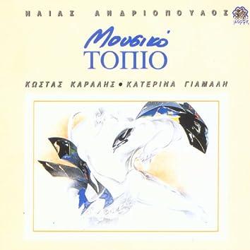 Mousiko Topio - Musical View