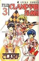 CLAMP学園探偵団 第3巻 (あすかコミックス)