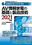 家電製品エンジニア資格 AV情報家電の基礎と製品技術 2021年版 (家電製品協会認定資格シリーズ)