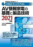 51MO4w7nPCL. SL200  - 家電製品エンジニア試験 01