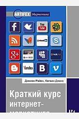 Kratkiy kurs internet-marketinga Paperback