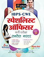 IBPS-CWE Specialist Officer Bharti Pariksha Success Master (OLD EDITION)