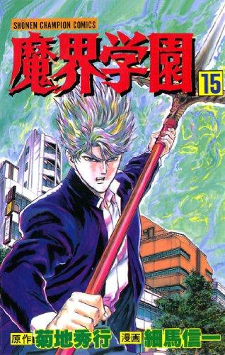 魔界学園(15) (少年チャンピオン・コミックス)