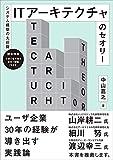 ――システム構築の大前提―― ITアーキテクチャのセオリー