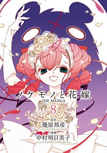 ノケモノと花嫁 THE MANGA (8) (バーズ エクストラ)の詳細を見る