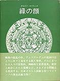 緑の顔 (1974年) (ブックス・メタモルファス)