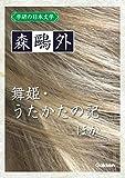 学研の日本文学 森鷗外: 舞姫 うたかたの記 ヰタ・セクスアリス