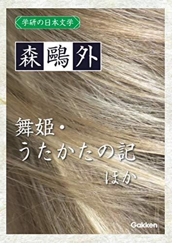 学研の日本文学 森鷗外: 舞姫 うたかたの記 ヰタ・セクスアリスの詳細を見る