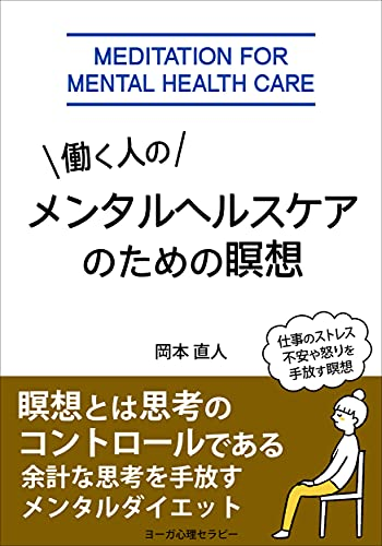 働く人の、メンタルヘルスケアのための瞑想