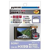 HAKUBA デジタルカメラ液晶保護フィルム 耐衝撃タイプ SONY Cyber-shot HX99 / WX800 / WX700専用 DGFS-SCHX99
