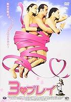 3プレイ [DVD]