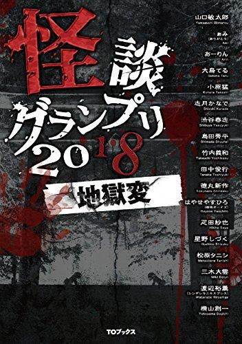 怪談グランプリ 2018 地獄変の詳細を見る