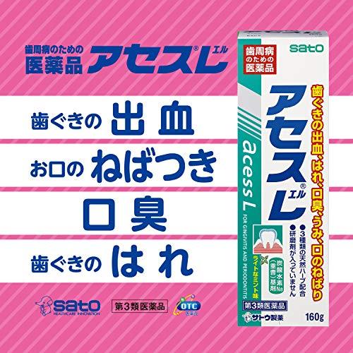【第3類医薬品】アセスL160g