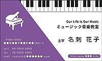 片面名刺印刷 音楽デザイン名刺 ピアノ パープル 名刺02 100枚