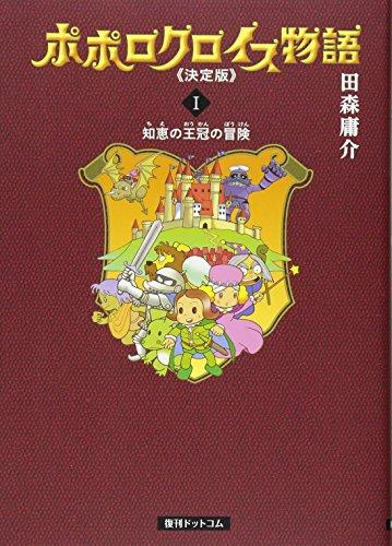 ポポロクロイス物語 決定版 1 知恵の王冠の冒険の詳細を見る