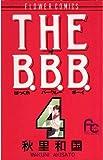THE B.B.B.(4) (フラワーコミックス)