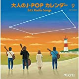 大人のJ-POPカレンダー 365 Radio Songs(9月編:友情)