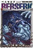ベルセルク (35) (ヤングアニマルコミックス)