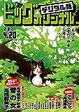 ビッグコミックオリジナル 2021年8号(2021年4月5日発売) [雑誌]の画像